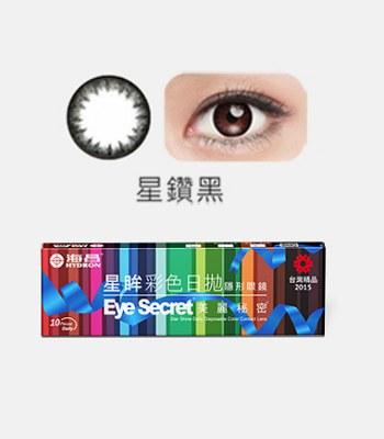 Hydron 海昌 - 星眸彩色日拋隱形眼鏡星鑽黑 - 10片