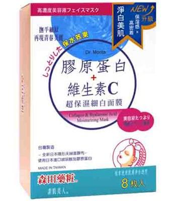 DR. JOU - 素肌美人膠原蛋白保濕面膜-8入