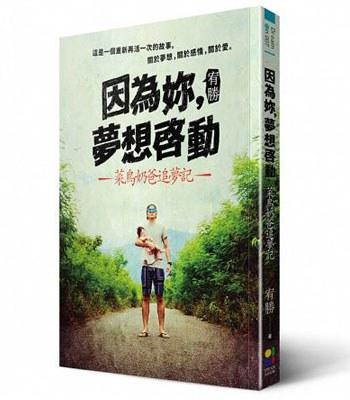 Books-Mom and Baby - 因為妳,夢想啟動:菜鳥奶爸追夢記-一本