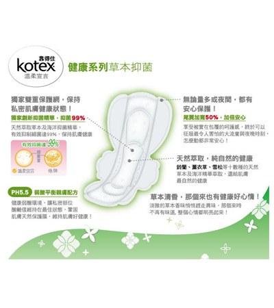 Kotex 靠得住 - 溫柔宣言-草本抑菌 - 7片/包