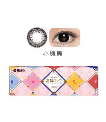 Hydron 海昌 - 星眸彩色日拋隱形眼鏡-心機黑 - 10片
