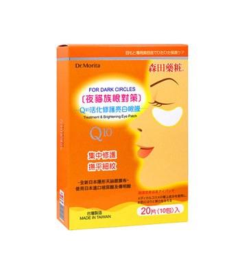 DR. JOU - Q10活化修護亮白眼膜-20片