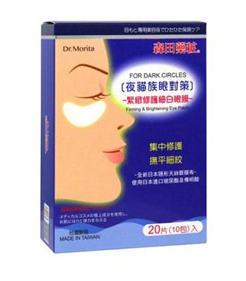 DR. JOU - 緊緻修護細白眼膜-20片