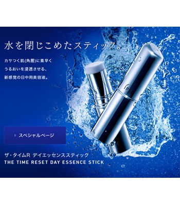 IPSA 茵芙莎 - 美膚保水精華棒  - 9.5g