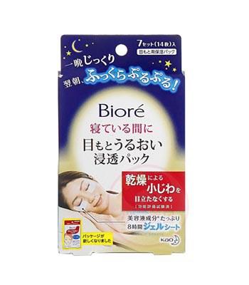Biore - 夜間修護眼口膜-14入