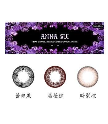 ANNA SUI - 玫瑰日拋彩色軟性隱形眼鏡-蕾絲黑