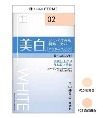 KISS ME - KISS ME FERME 瑩白細緻兩用水粉餅#02 自然膚色-11g