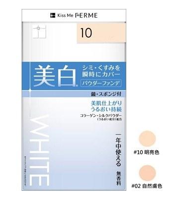 KISS ME - FERME 瑩白細緻兩用水粉餅#10 明亮色-11g