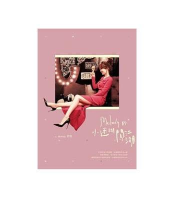 書籍-生活育樂 - Melody的小迷糊闖江湖-一本