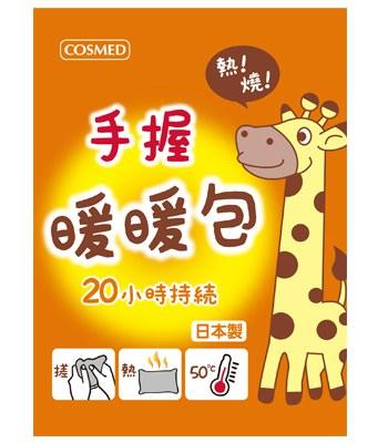 COSMED - 手握式暖暖包-10入