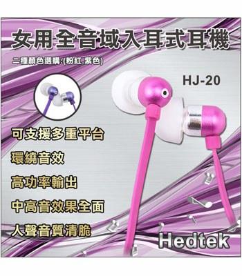 Hedtek - 女用全音域入耳式耳機(HJ20)