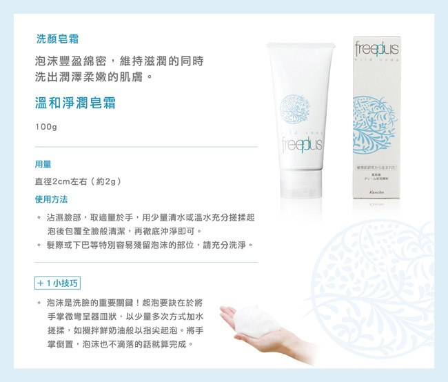 freeplus 芙麗芳絲 - 溫和淨潤皂霜  - 100g