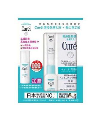 Curel - 珂潤潤浸保濕乳液明星1+1魅力限定組-一組
