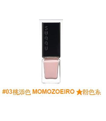 SUQQU - 晶采妍色指甲油