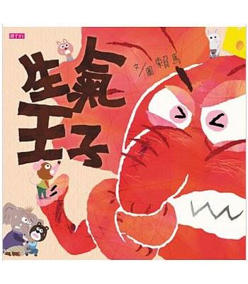 Books-Mom and Baby - 生氣王子-1本
