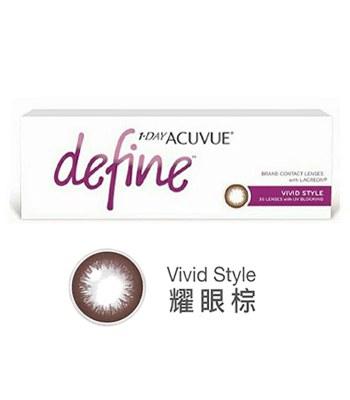 ACUVUE - 安視優睛漾彩色日拋(耀眼棕)