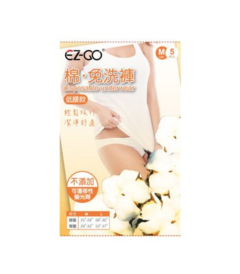 MYHUO LifeStyle - EZGO低腰棉免洗褲