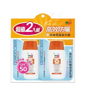 SEBAMED - 5.5 防曬保濕乳液SPF50-50ml*2