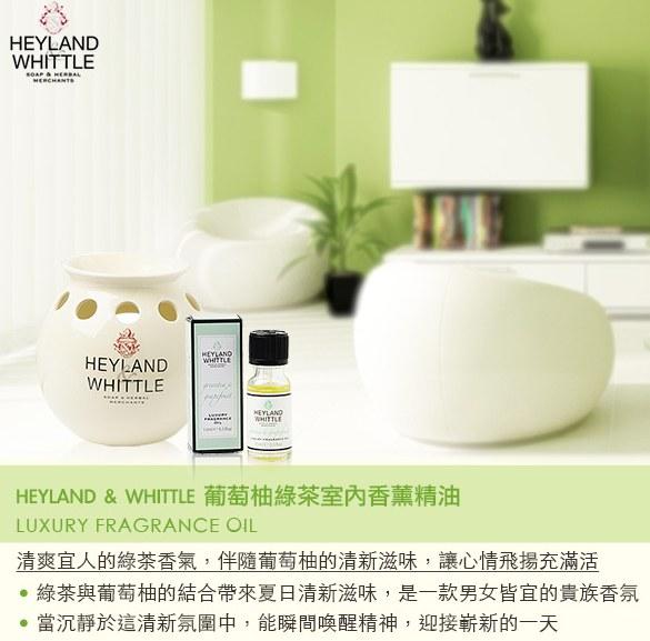 Heyland & Whittle 英倫薇朵 - 室內香薰精油 -葡萄柚綠茶 - 15ml