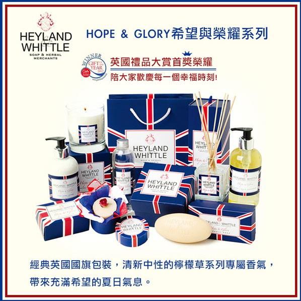 Heyland & Whittle 英倫薇朵 - 希望與榮耀系列大豆香氛燭  - 230g