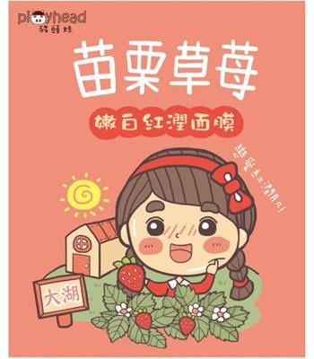 AM - 苗栗草莓嫩白紅潤面膜-1片
