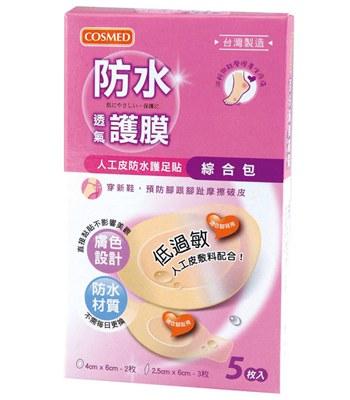 COSMED - 防水透氣護膜(護足貼)-5入