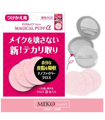 MYHUO Makeup Collection - Magical Puff 神奇吸油粉撲