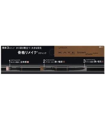 KATE - 3D棕影立體眼彩筆