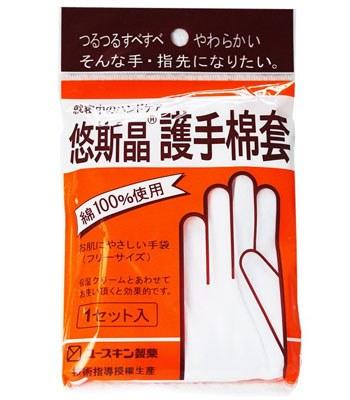 YUSKIN - 護手棉套-2入
