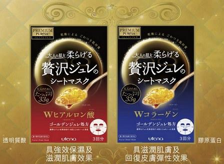 UTENA - 黃金果凍面膜(季節限定) -玫瑰 - 3入