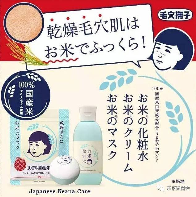 Ishizawa Lab 石澤研究所 - 毛穴撫子日本米精華保濕面膜  - 10入