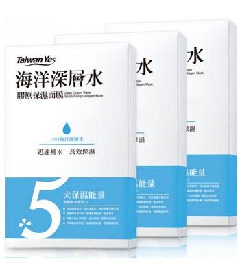 Taiwan Yes - 海洋深層水膠原保濕面膜-6片