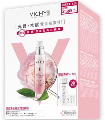 VICHY  - 源生白光潤透亮組-1組