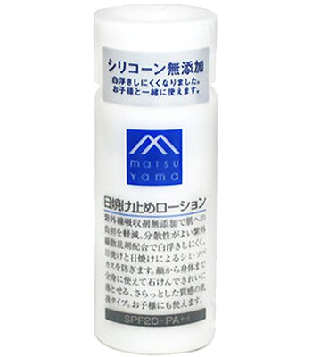 Japan buyer - 松山油脂防曬乳液 SPF20・PA++-60ml