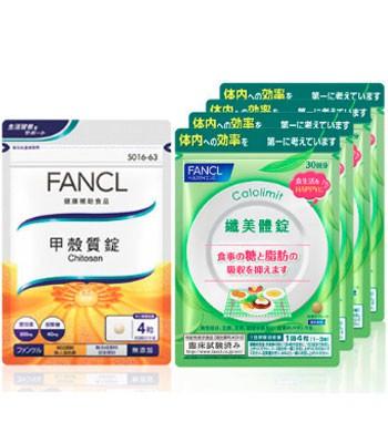 FANCL  - 2017週年慶 - 纖美燃脂超值特惠組-1組