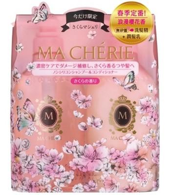 Ma cherie - 戀櫻香氛限定組-1組