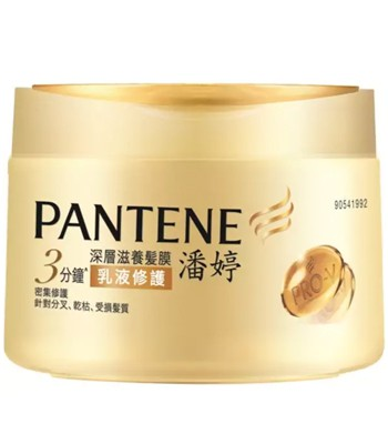 Pantene - 修護深層髮膜- 乳液修護-270ml