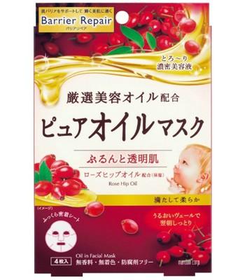 BARRIER REPAIR - BARRIER REPAIR植物精油面膜-玫瑰果油(紅色)-4片