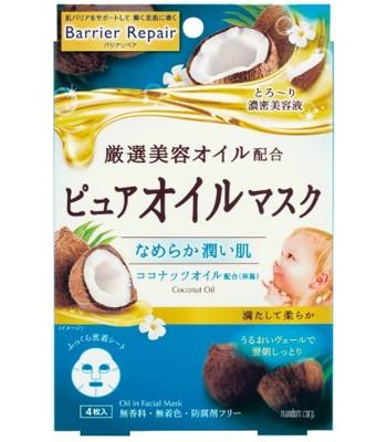 BARRIER REPAIR - BARRIER REPAIR植物精油面膜-椰子果油(藍色)-4片