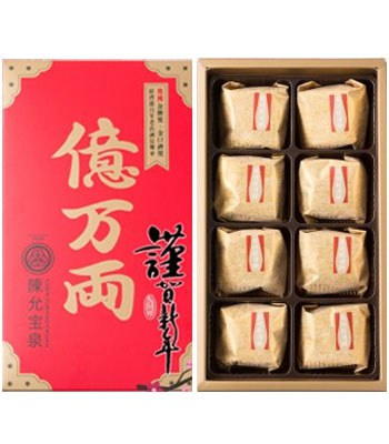 ChenYunPaoChuan - 柴燒桂圓酥-8入