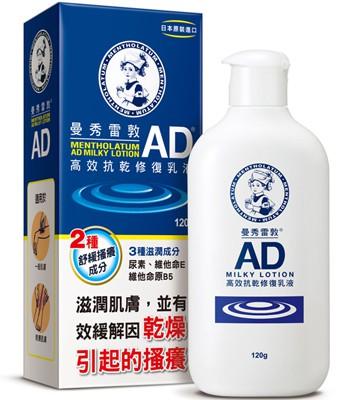 MENTHOLATUM - AD高效抗乾修復乳液-120g