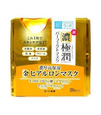 ROHTO - 濃極潤5合一完美肌膚極致面膜-20入