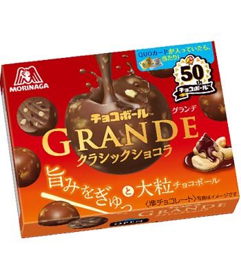 MORINAGA - DRANDE巧克力球-46g