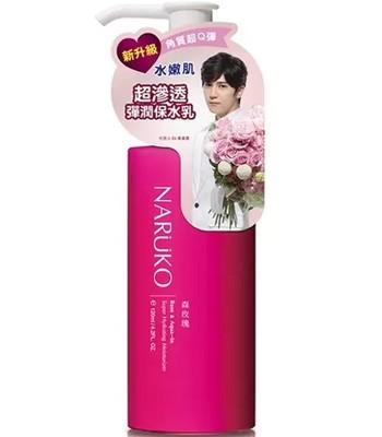 NARUKO - 森玫瑰超水感保濕乳-120ml