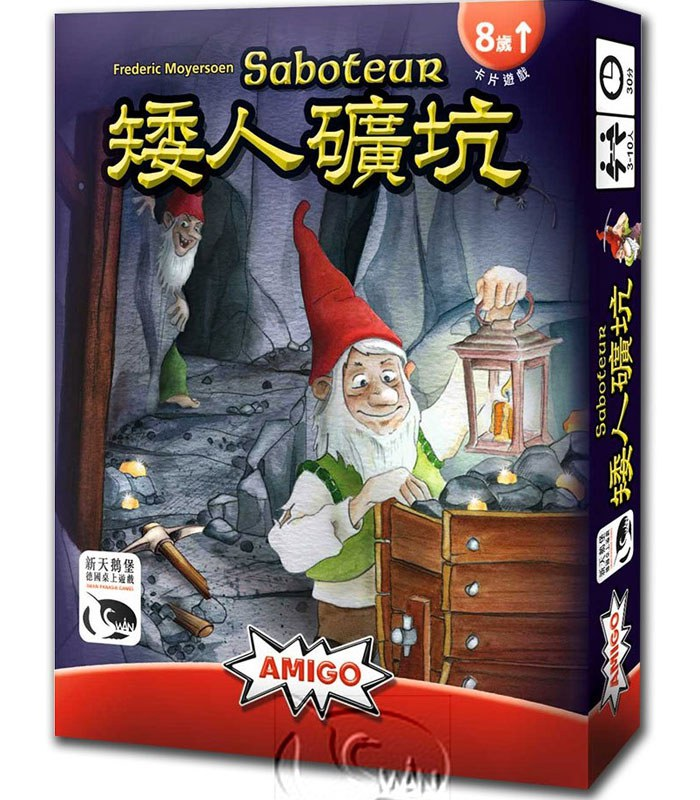MYHUO LifeStyle - 矮人礦坑 Saboteur-中文版-1入