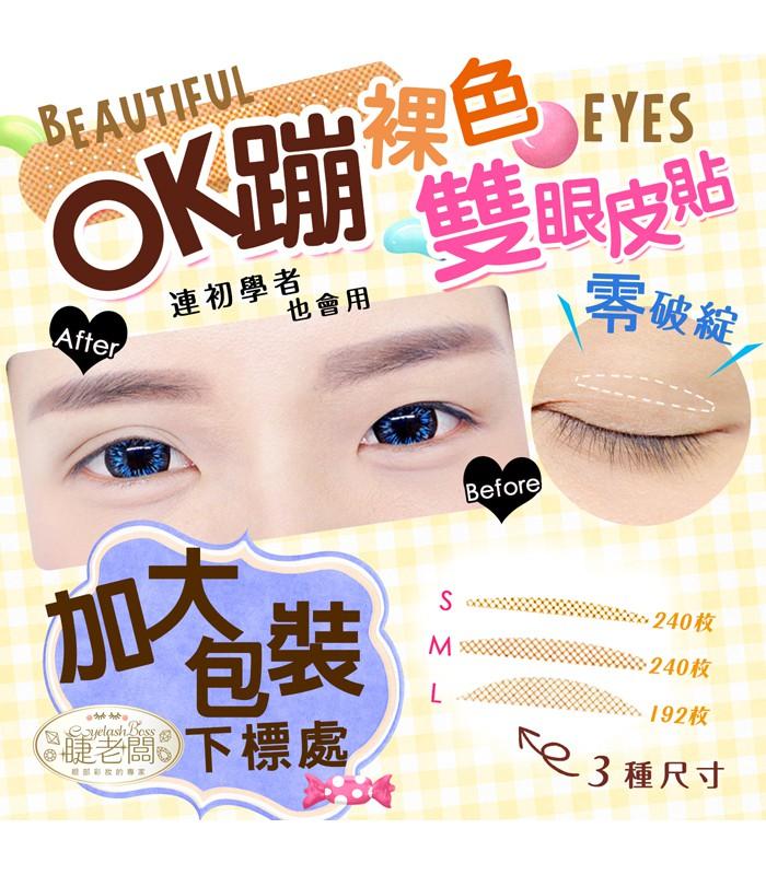 Eyelashboss - OK蹦隱形雙眼皮貼