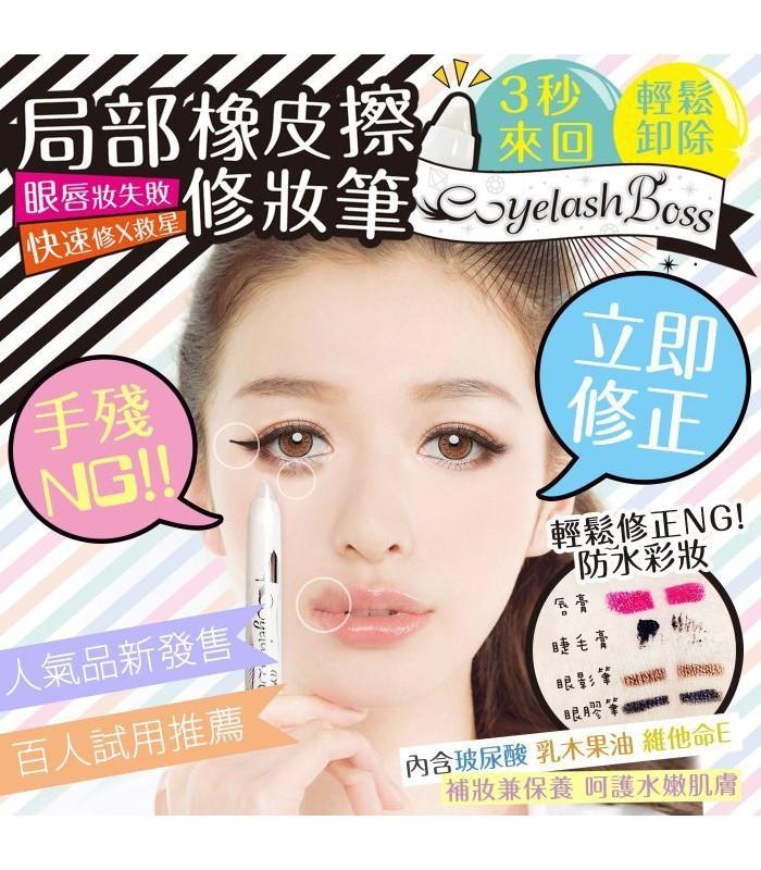 Eyelashboss - D30局部橡皮擦修妝筆-2g