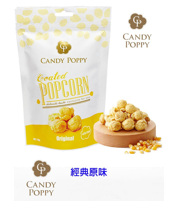 MyHuo Recommended Snacks - CANDY POPPY 裹糖爆米花