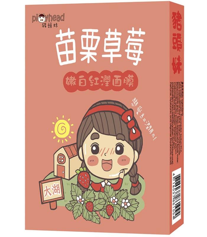 AM - 苗栗草莓嫩白紅潤面膜-5片