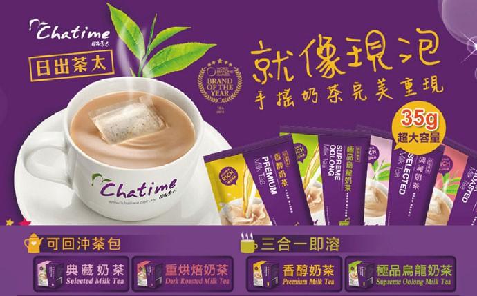 Chatime 日出茶太 - 香醇奶茶 三合一即溶奶茶  - 35gx12包入
